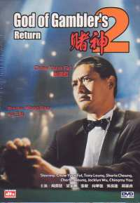God of Gamblers'' Return